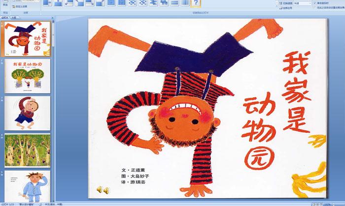 幼儿园大班绘本:我家是动物园ppt课件图片