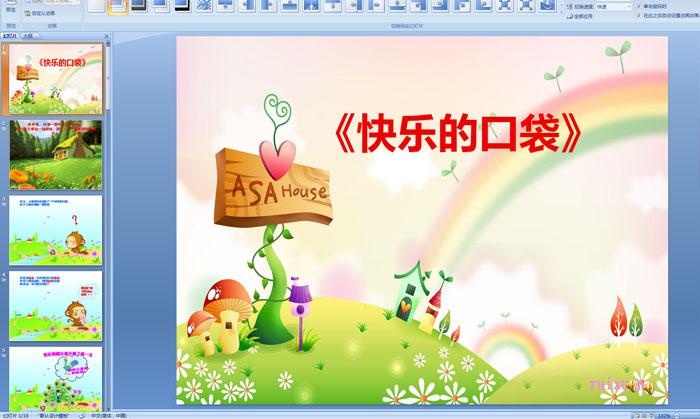 幼儿园中班语言:快乐口袋 (ppt课件)