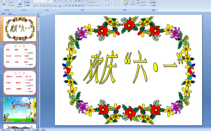 """幼儿园大班节日主题课件:欢庆""""六·一"""""""
