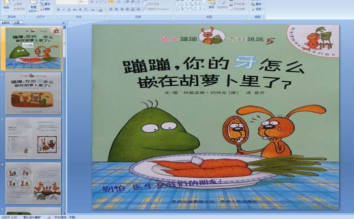 幼儿园大班绘本读物《 蹦蹦,你的牙怎么嵌在胡萝卜里了》