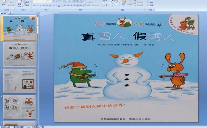 幼儿园中班绘本故事《真雪人假雪人》