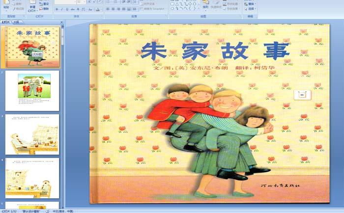 幼儿园绘本阅读《朱家故事》ppt课件图片