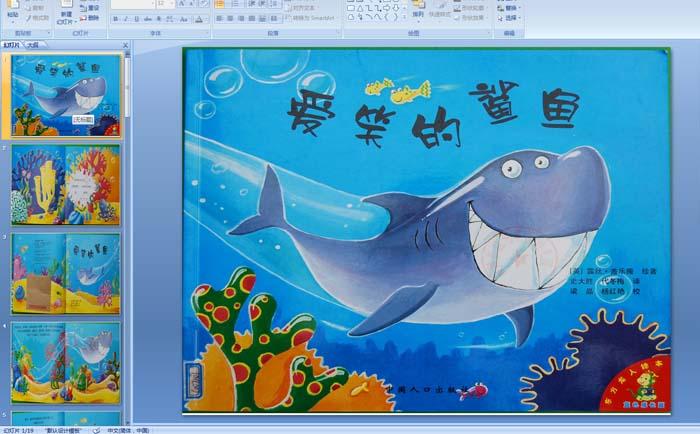 幼儿园中班语言课件 (ppt课件,flash动画课件大全)