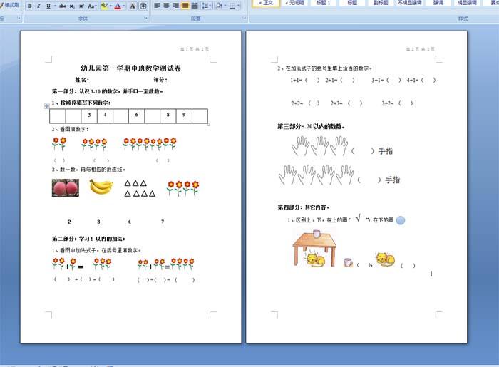 幼儿园第一学期中班数学测试卷