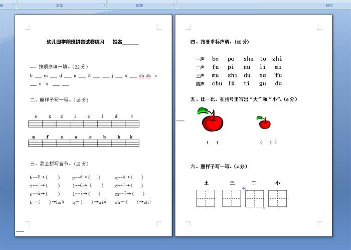 幼儿园学前班拼音试卷练习