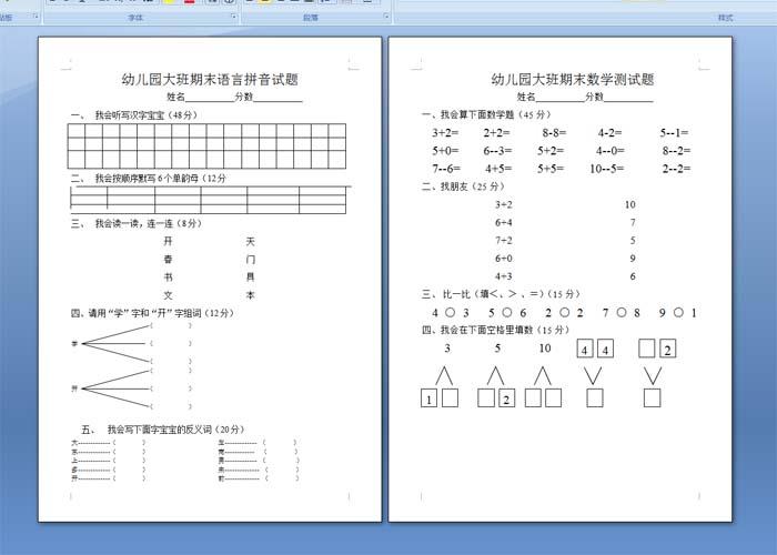 幼儿园大班数学题 幼儿园大班歌曲简谱 幼儿园 数学题