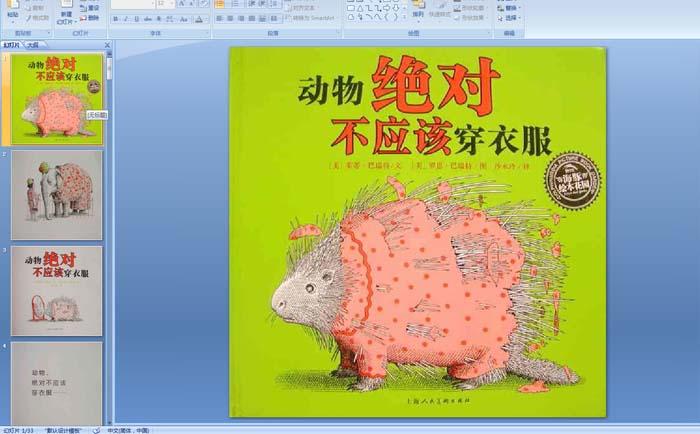 幼儿园大班绘本阅读:动物绝对不应该穿衣服