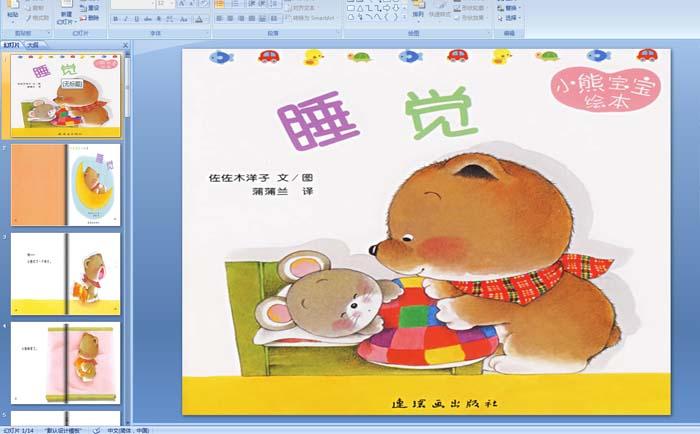 幼儿园绘本故事《小熊宝宝睡觉》