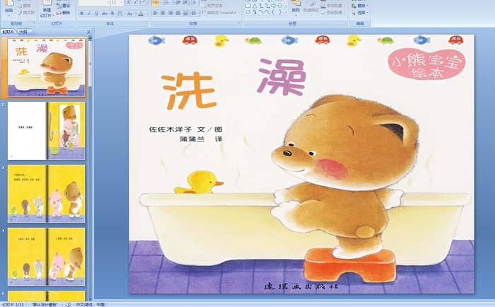 洗澡啦!大家一起洗澡啦!擦香皂,搓泡泡,宝宝身上到处都有泡泡。小肚皮上,脑袋瓜儿上,还有哪儿有泡泡?搓完泡泡,用水冲一冲,然后然后洗完澡,真舒服。洗完澡的小熊做了一件什么事?   此ppt多媒体课件总共13页,请往下拉点击下方按钮进行下载。