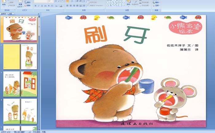 幼儿园绘本故事《小熊宝宝刷牙》