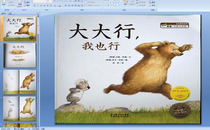 幼儿园绘本故事——大大行,我也行