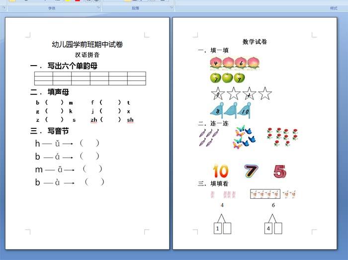 幼儿园学前班期中试卷汉语拼音图片