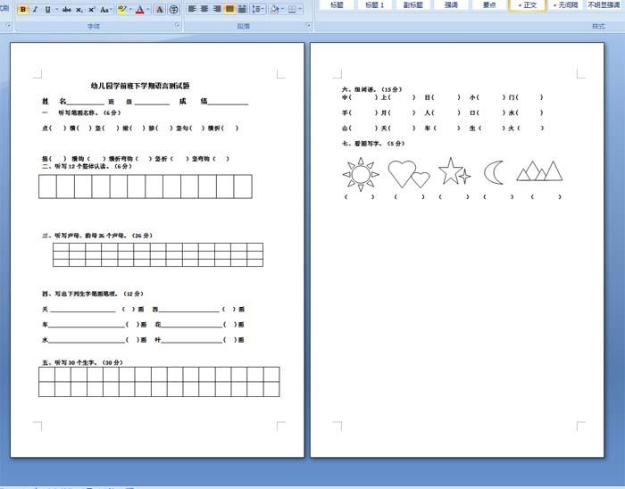 幼儿园学前班下学期语言测试题
