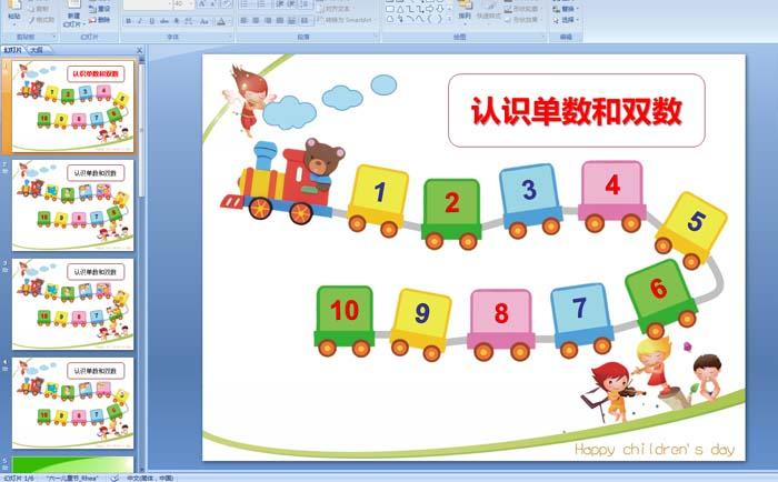幼儿园小班数学:认识单数和双数