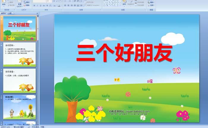 幼儿园小班语言活动《三个小朋友》