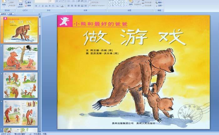 幼儿园绘本 小熊和最好的爸爸 做游戏 ppt课件