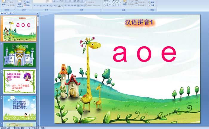 小学aoe拼音表怎么教
