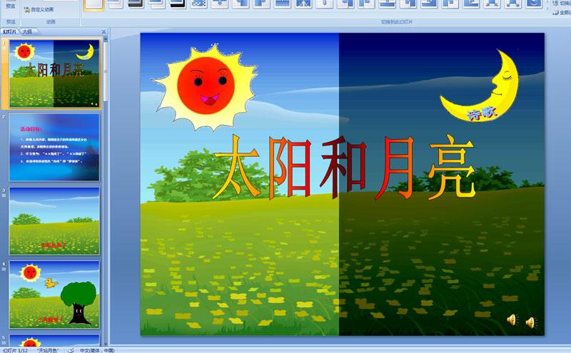 幼儿园小班语言诗歌:太阳和月亮