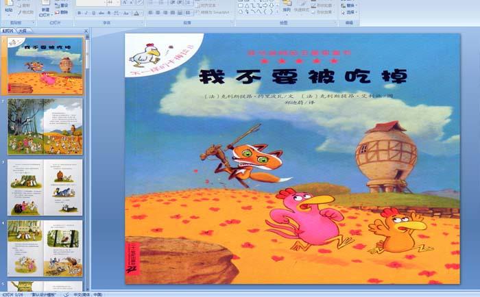 幼儿园绘本故事《我不要被吃掉》ppt课件图片