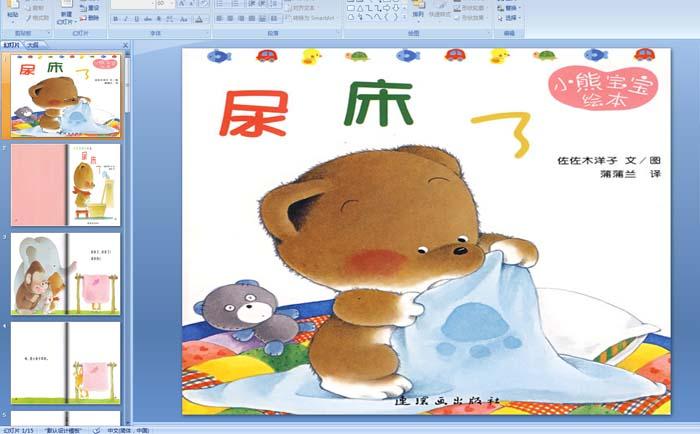 幼儿园绘本:小熊宝宝 尿床了图片