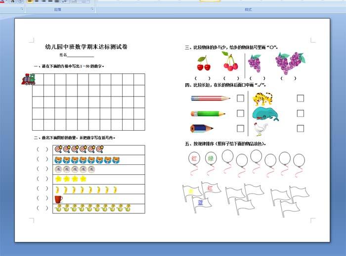 幼儿园中班数学期末达标测试卷图片