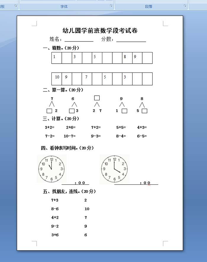 幼儿园学前班数学段考试卷图片