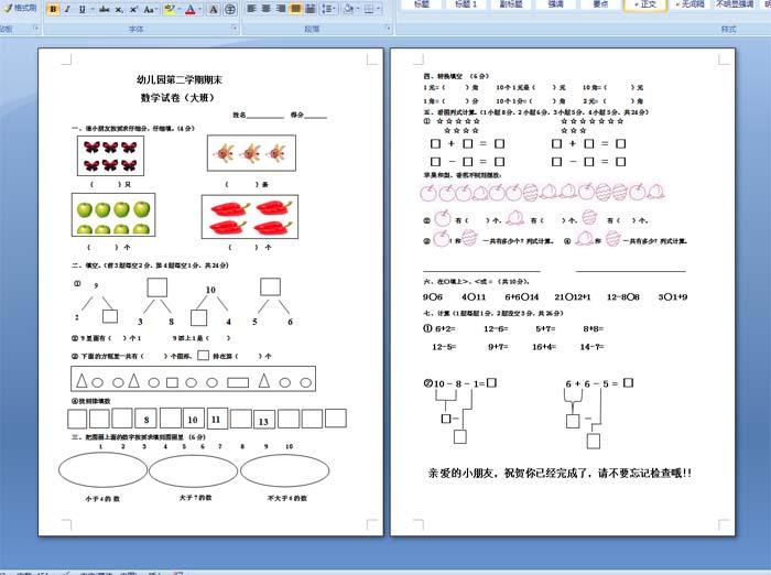 幼儿园第二学期期末数学试卷(大班)