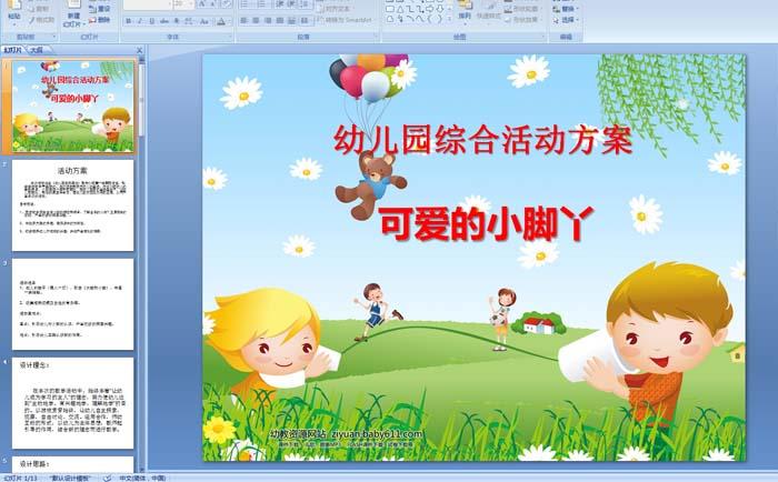 幼儿园小班综合活动方案:可爱的小脚丫