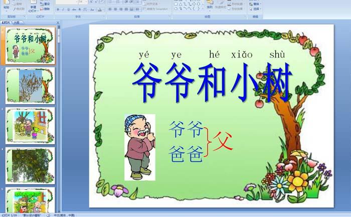 小学一学期年级:爷爷和小树品德教研组第二语文备课计划图片
