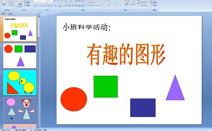 找出由正方形,长方形,三角形,圆形构成的事