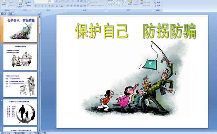 幼儿园小班安全——保护自己防拐防骗