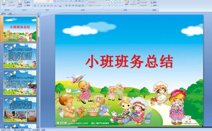 幼儿园小班主题——小班班务总结PPT课件