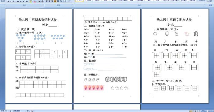 幼儿园中班期末数学测试卷 语文测试卷