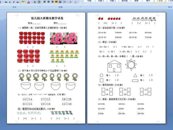 幼儿园大班期末数学,试卷