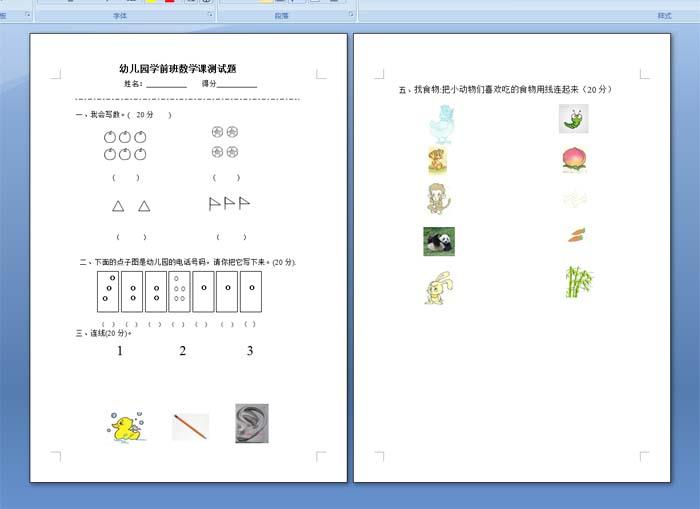 幼儿园学前班数学课测试题   姓名:  &图片
