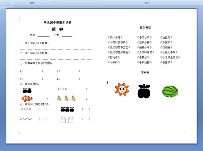类别欧美_幼儿园最新课件 (ppt,flash课件)