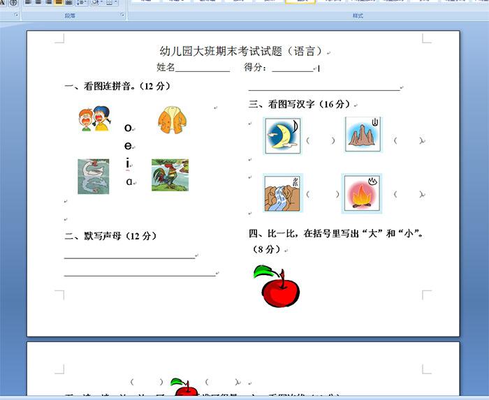 幼儿园大班期末考试试题(语言)   姓名  图片