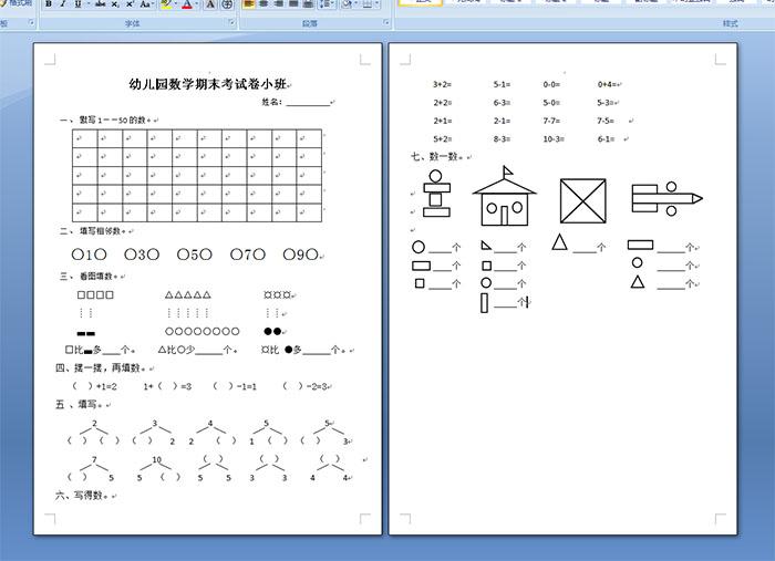 幼儿园数学期末考试卷小班图片