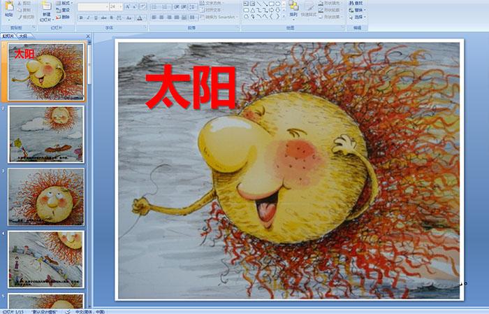 幼儿园绘本:太阳图片