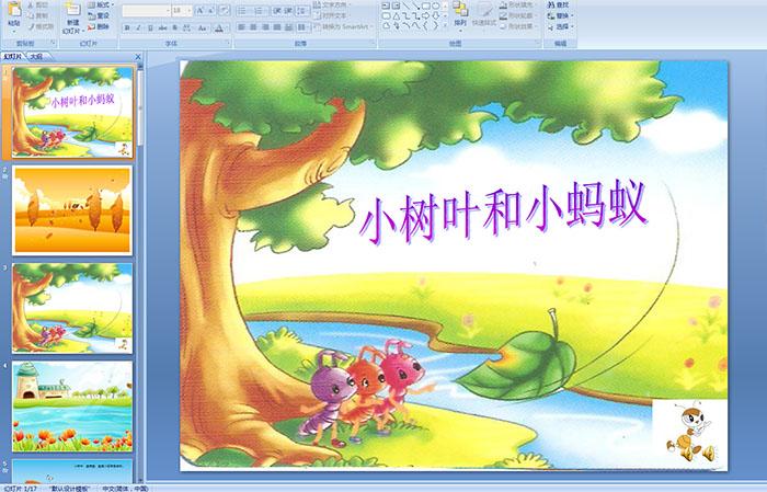 幼儿园教师教案格式_幼儿园中班语言活动《小树叶和小蚂蚁》 PPT课件