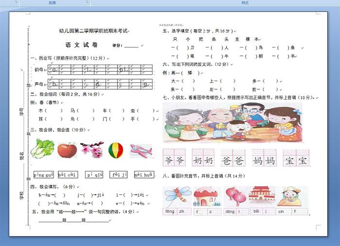 幼儿园大班语文_2013幼儿园大班语文试卷大班试卷