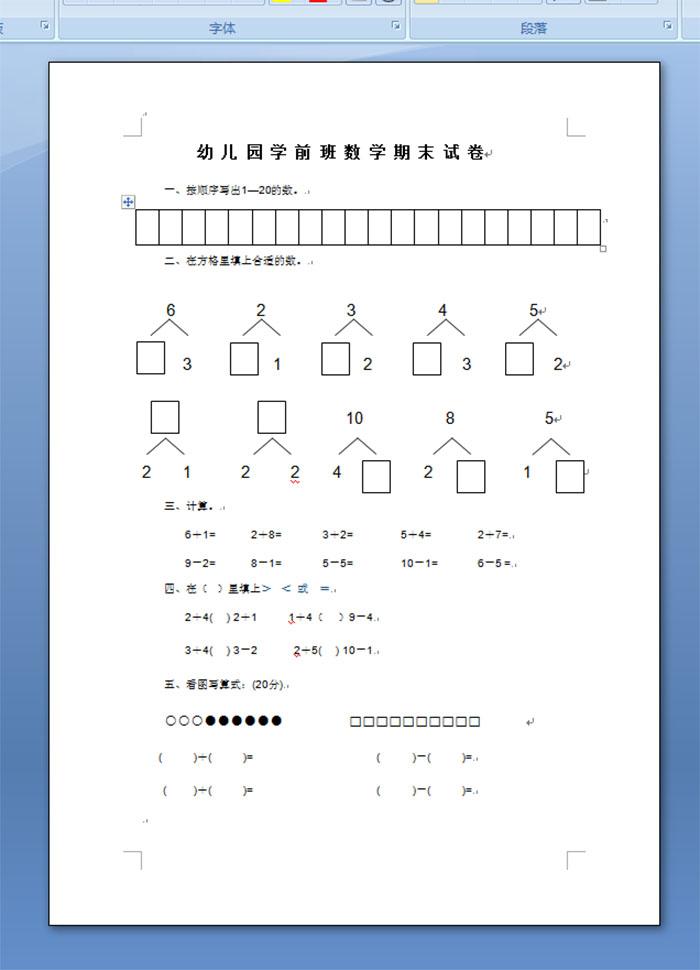 幼儿园 学前班数学,期末试卷图片
