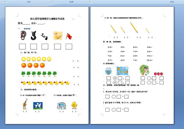 幼儿园学前班数学上册期末考试卷