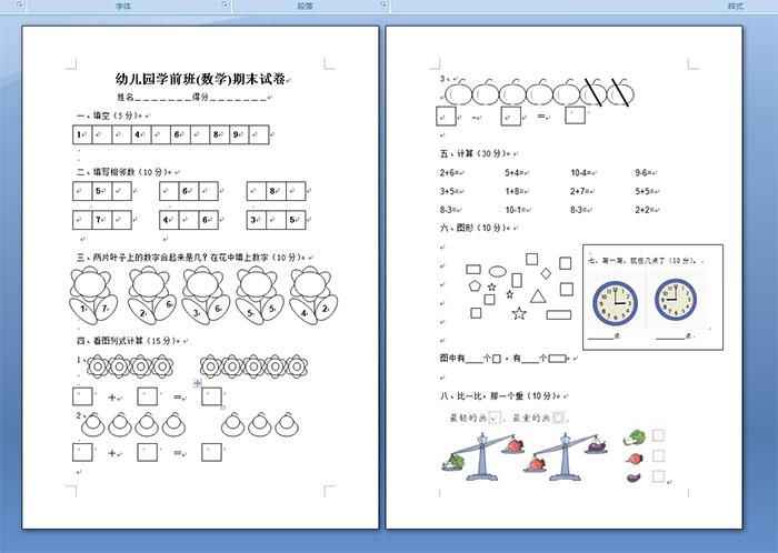 幼儿园学前班(数学)期末试卷