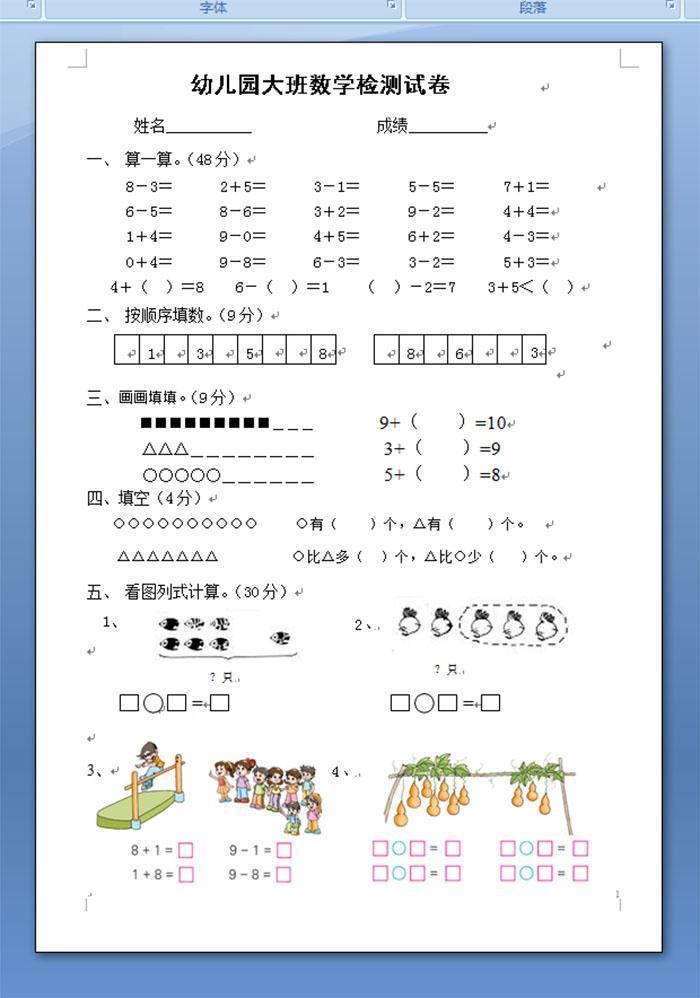 幼儿园大班数学检测试卷图片
