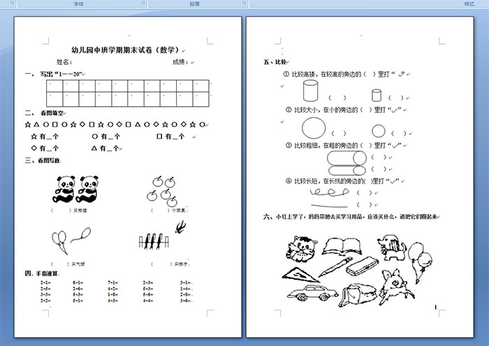 幼儿园中班学期期末试卷(数学)