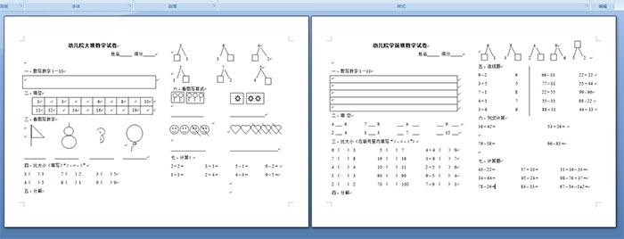 幼儿园大班数学试卷 幼儿院学前班数学试卷图片