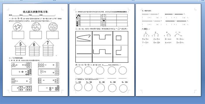 幼儿园大班 数学,练习卷图片