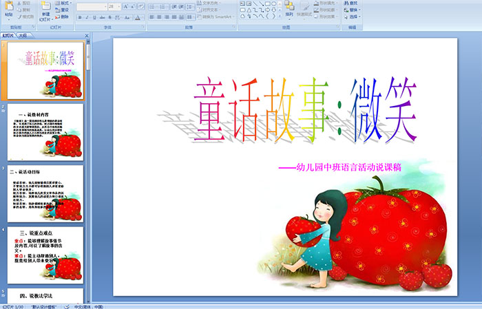 幼儿园图片少妇活动说课稿《童话故事:微笑》大全语言中班短发发型图片