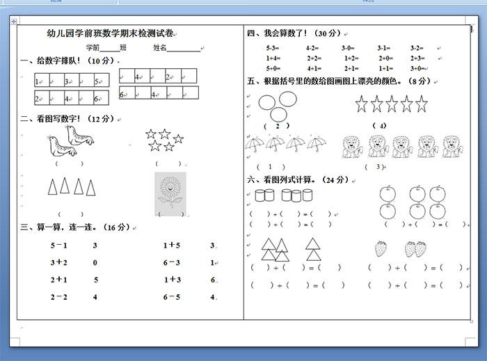 幼儿园学前班数学期末检测试卷